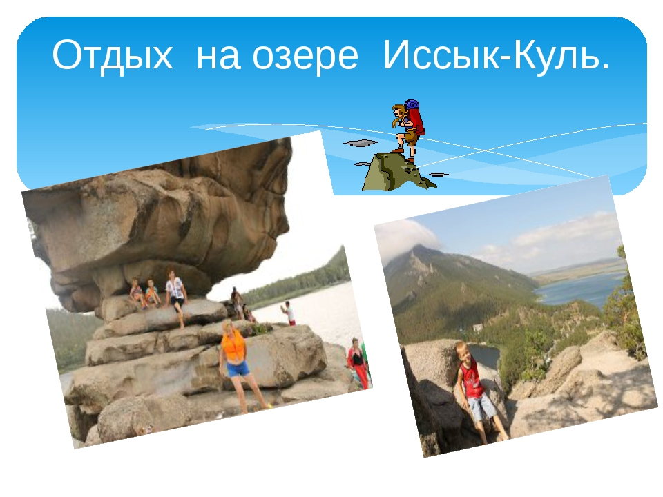 Отдых на озере Иссык-Куль.