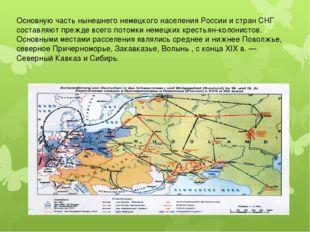 Основную часть нынешнего немецкого населения России и стран СНГ составляют пр