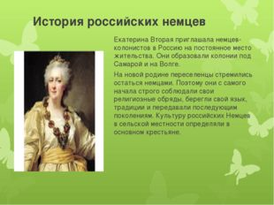 История российских немцев Екатерина Вторая приглашала немцев-колонистов в Рос