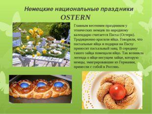 Немецкие национальные праздники OSTERN Главным весенним праздником у этничес