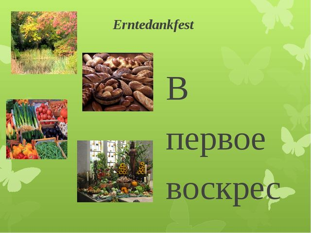 Erntedankfest В первое воскресенье октября отмечается праздник урожая .В церк...