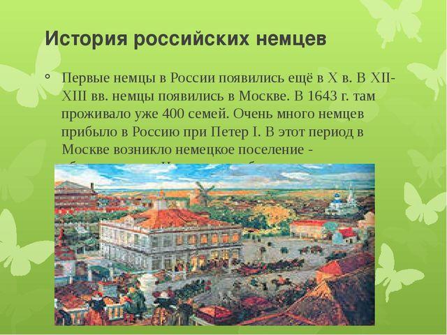 История российских немцев Первые немцы в России появились ещё в Х в. В XII-XI...