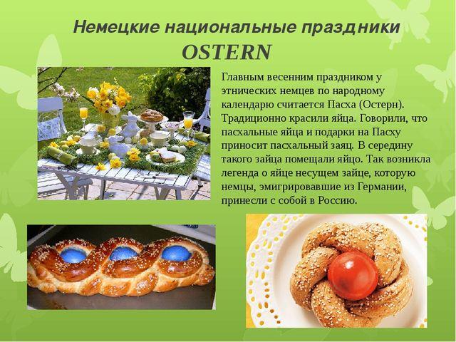 Немецкие национальные праздники OSTERN Главным весенним праздником у этничес...