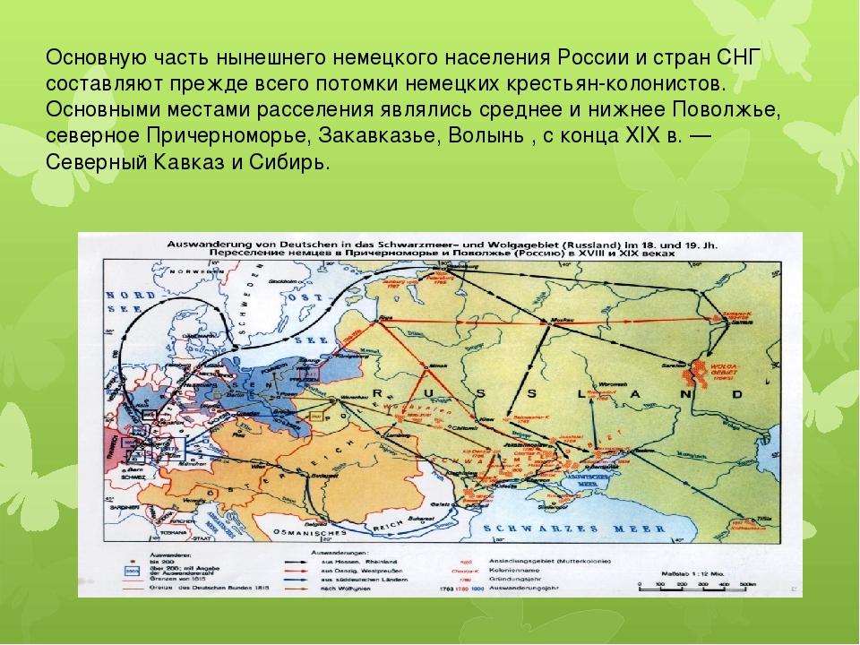 Основную часть нынешнего немецкого населения России и стран СНГ составляют пр...