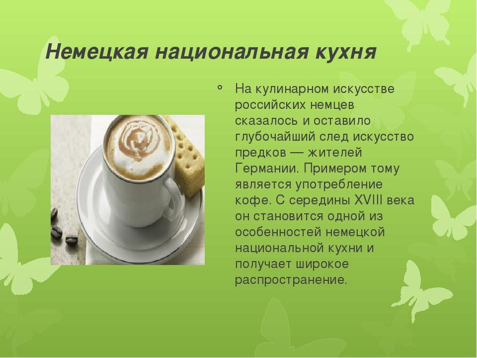 Немецкая национальная кухня На кулинарном искусстве российских немцев сказало...