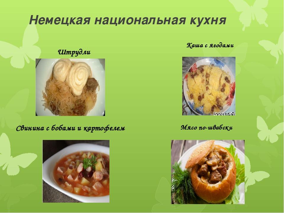 Немецкая национальная кухня Штрудли Свинина с бобами и картофелем Каша с ягод...