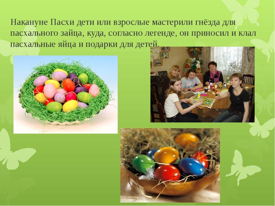 Накануне Пасхи дети или взрослые мастерили гнёзда для пасхального зайца, куда...