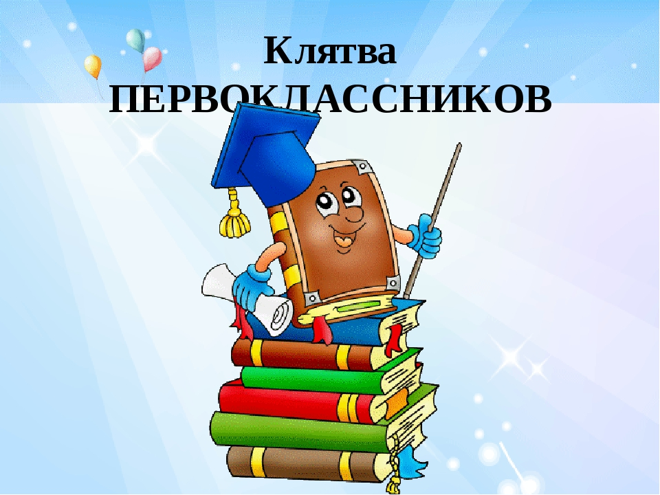 Клятва ПЕРВОКЛАССНИКОВ