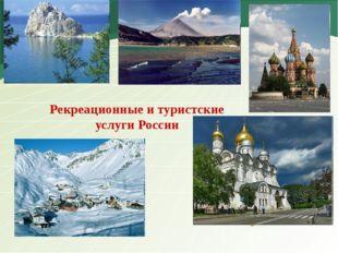 Рекреационные и туристские услуги России LOGO