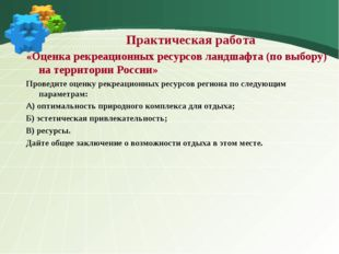 Практическая работа «Оценка рекреационных ресурсов ландшафта (по выбору) на т