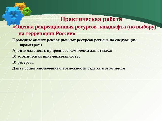 Практическая работа «Оценка рекреационных ресурсов ландшафта (по выбору) на т...