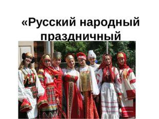 «Русский народный праздничный костюм»