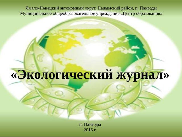 «В мире птиц» «Экологический журнал» Ямало-Ненецкий автономный округ, Надымс...