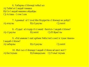 6. Хабарлы сөйлемді табыңыз А) Табиғат қандай тамаша В) Ол қандай машина айд