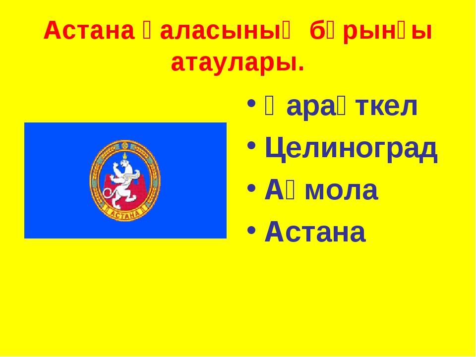Астана қаласының бұрынғы атаулары. Қараөткел Целиноград Ақмола Астана