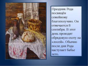 Праздник Рода посвящён семейному благополучию. Он отмечается 8 сентября. В эт