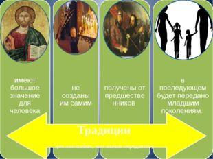 Традиции (от лат. tradere, что значит передавать) имеют большое значение для