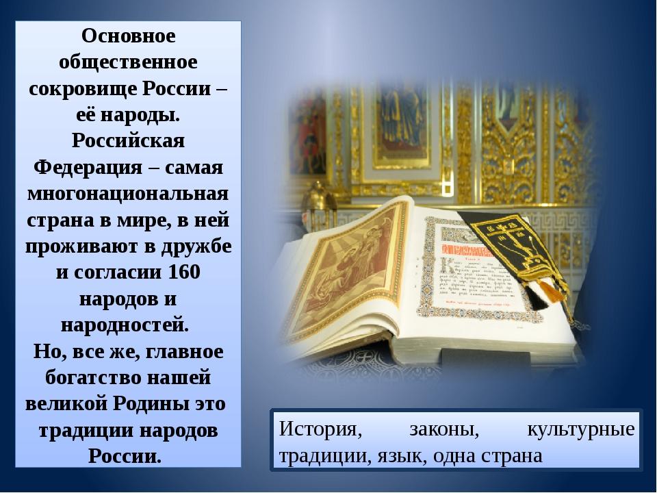 Основное общественное сокровище России – её народы. Российская Федерация – са...