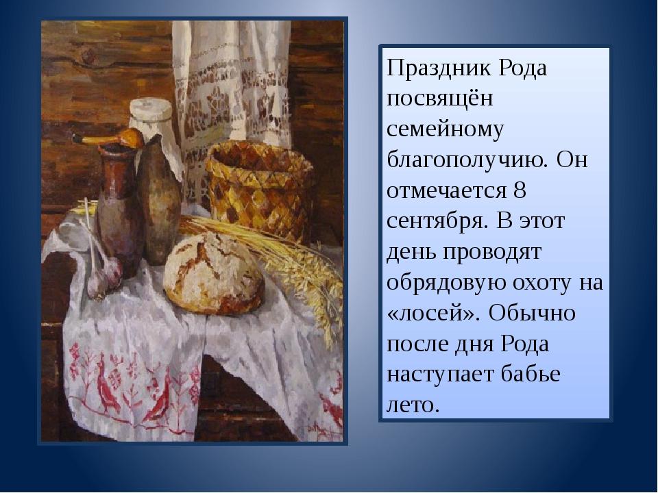 Праздник Рода посвящён семейному благополучию. Он отмечается 8 сентября. В эт...