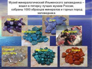 2 Амазонит Аметист Агат Ильменит Горный хрусталь Малахит Яшма Музей минералог