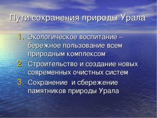 Пути сохранения природы Урала Экологическое воспитание – бережное пользование