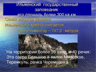 Ильменский государственный заповедник его площадь более 300 кв.км. Самая высо