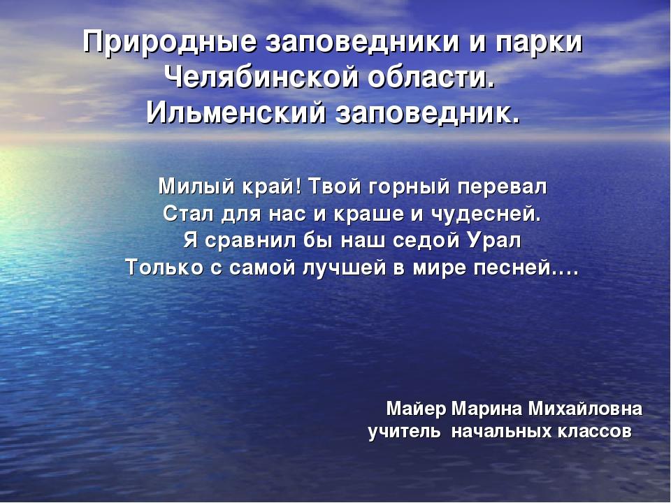 Природные заповедники и парки Челябинской области. Ильменский заповедник. Мил...