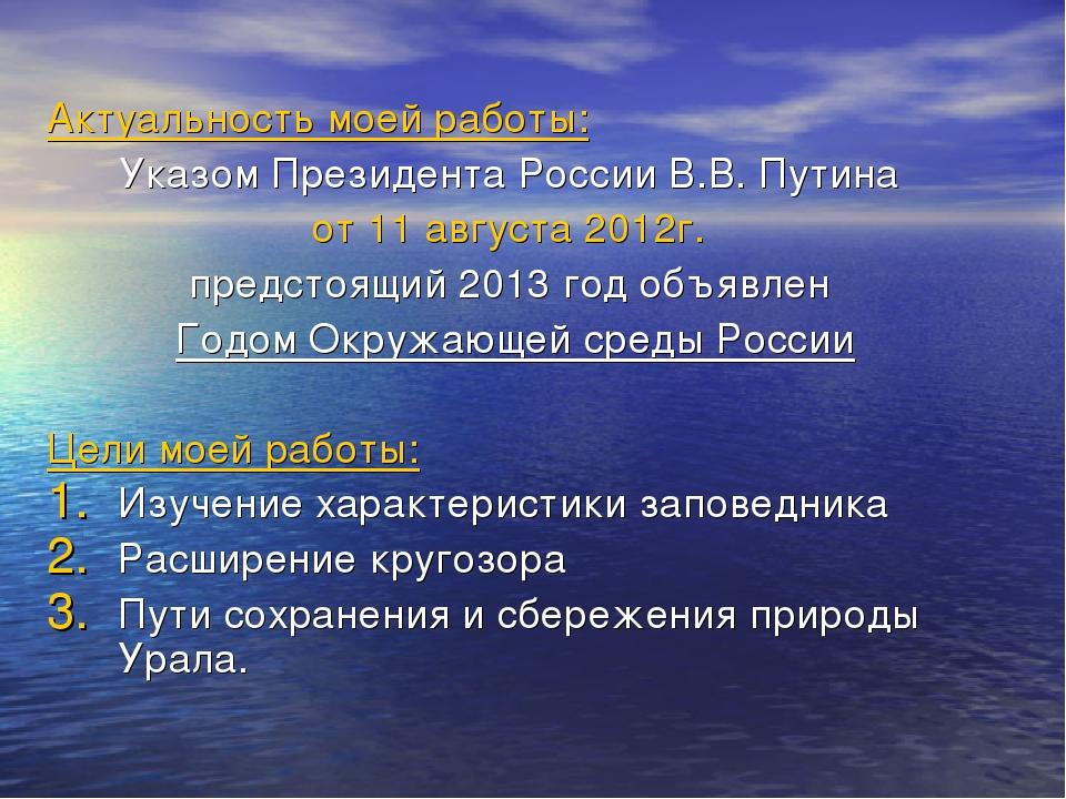 Актуальность моей работы: Указом Президента России В.В. Путина от 11 августа...