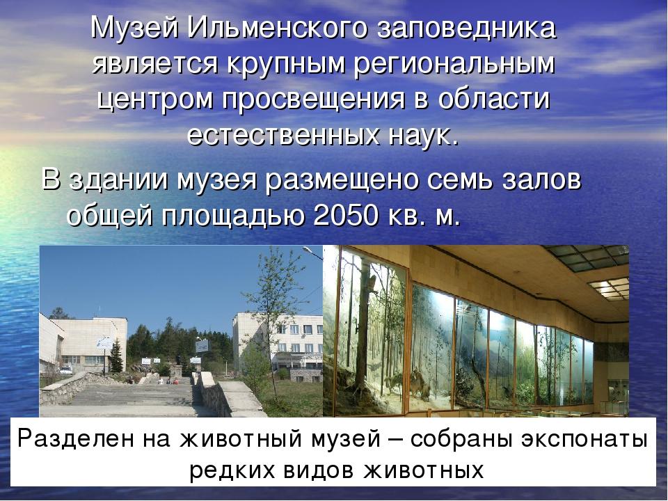 Музей Ильменского заповедника является крупным региональным центром просвещен...
