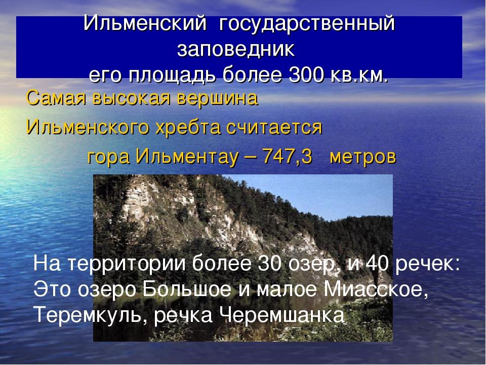Ильменский государственный заповедник его площадь более 300 кв.км. Самая высо...