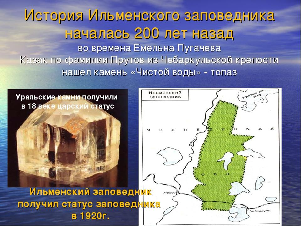 История Ильменского заповедника началась 200 лет назад во времена Емельна Пуг...