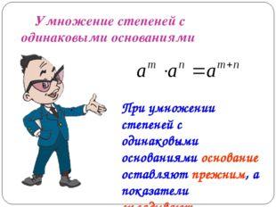 Умножение степеней с одинаковыми основаниями При умножении степеней с одинак