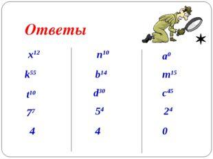 Ответы x12 k55 t10 77 4 n10 b14 d30 54 4 a0 m15 c45 24 0