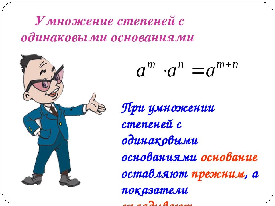 Умножение степеней с одинаковыми основаниями При умножении степеней с одинак...
