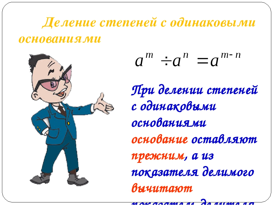 Деление степеней с одинаковыми основаниями При делении степеней с одинаковым...