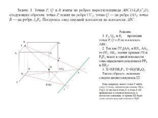 Задача 1. Точки Р, Q и R взяты на ребрах параллелепипеда ABCDA1B1C1D1 следующ