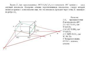 Задача 2. Дан параллелепипед ABCDA1B1C1D1 и в плоскости ABC прямая s — след с