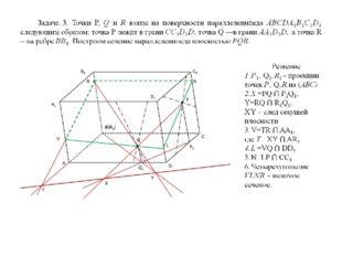 Задача 3. Точки Р, Q и R взяты на поверхности параллелепипеда ABCDA1B1C1D1 сл