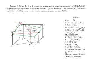 Задача 5. Точки Р, Q и R взяты на поверхности параллелепипеда ABCDA1B1C1D1 сл