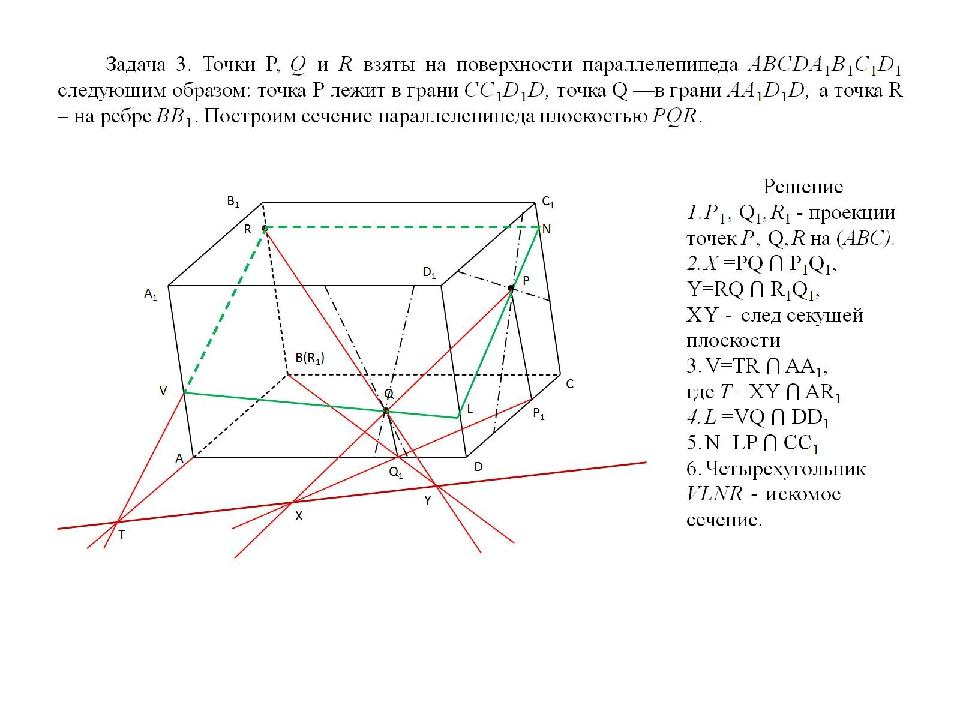 Задача 3. Точки Р, Q и R взяты на поверхности параллелепипеда ABCDA1B1C1D1 сл...