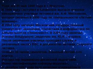Родился 25 мая 1969 года в г. Иркутске. В 1986 году поступил в Качинское высш