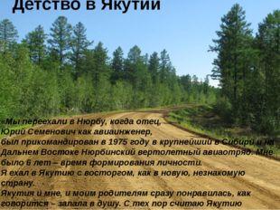 Детство в Якутии «Мы переехали в Нюрбу, когда отец, Юрий Семенович как авиаин