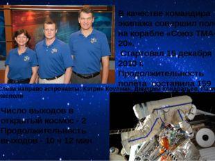 Слева направо астронавты: Кэтрин Коулман, Дмитрий Кондратьев, Паоло Несполи В