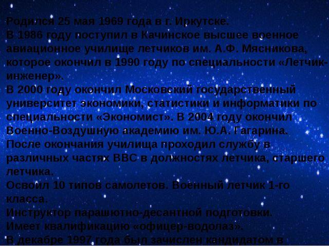 Родился 25 мая 1969 года в г. Иркутске. В 1986 году поступил в Качинское высш...