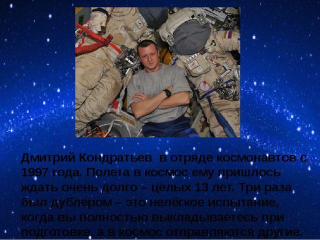 Дмитрий Кондратьев в отряде космонавтов с 1997 года. Полета в космос ему приш...
