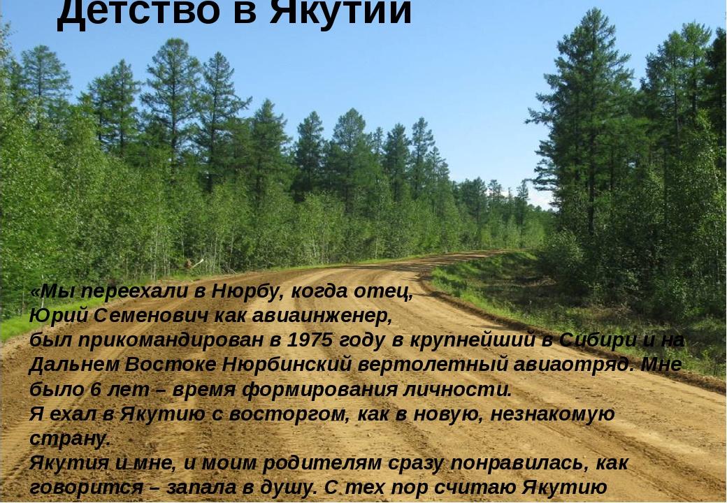 Детство в Якутии «Мы переехали в Нюрбу, когда отец, Юрий Семенович как авиаин...