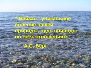 """"""" Байкал - уникальное явление нашей природы, чудо природы во всех отношениях."""