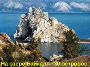 На озере Байкал 30 островов