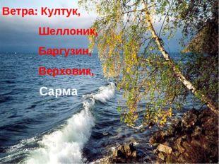 Ветра: Култук, Шеллоник, Баргузин, Верховик, Сарма