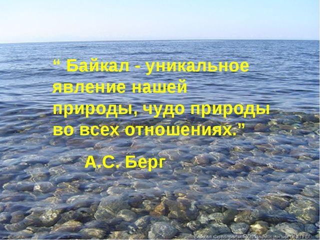 """"""" Байкал - уникальное явление нашей природы, чудо природы во всех отношениях...."""